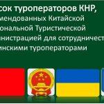 Туроператоры КНР для Украины