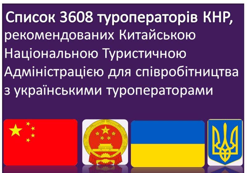 Туроператори КНР, рекомендовані для співробітництва з українськими