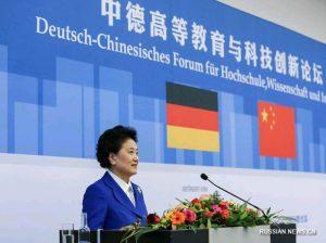 Віце-Прем`єр Держраді КНР Лю Яньдун на форумі в Берліні