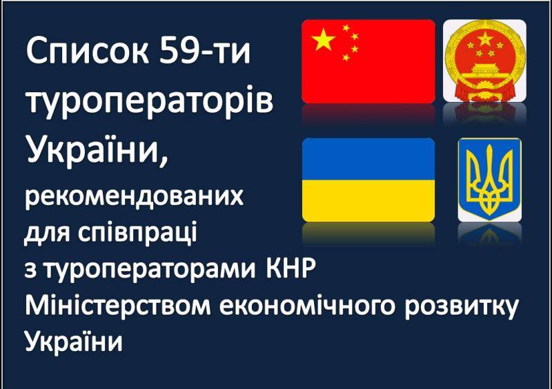 Список туроператорів України, рекомендованих Мінекономрозвитку України для співпраці Китаю