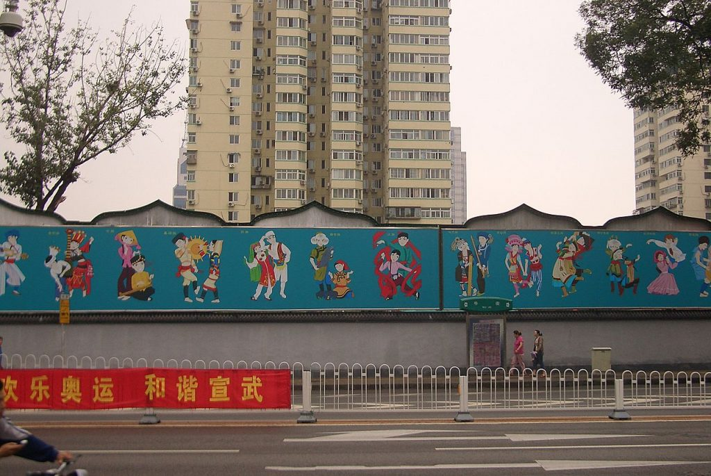 Надпись: народы Китая: Орочоны, русские и дулуны в сплочённой семье народов Китая. Плакат в Пекине