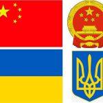 25-та річниця встановлення дипломатичних відносин між Україною і КНР