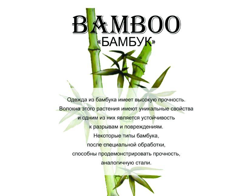 Bamboo ткани