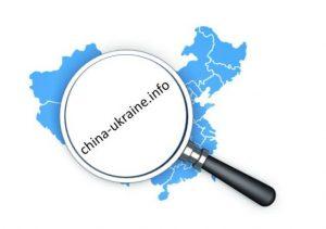 поиск по сайту china-ukraine.info