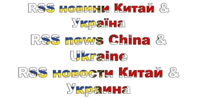 RSS новини Китай & Україна, RSS news China & Ukraine,