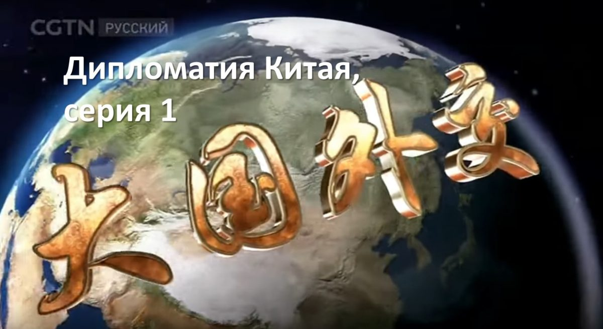 Сучасна дипломатія Китаю, серія 1 – Світлим шляхом