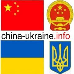 Китай і Україна, china-ukraine.info логотип сайту