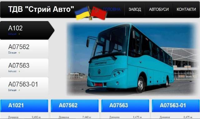 Китайсько-українське виробництво електроавтобусів в Україні – гарна перспектива