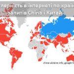 Карта популярності в інтернеті по країнам запитів China і Китай по даним china-ukraine.info, google trends
