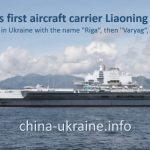 Китайский авианосец Ляолин возле Тайваня