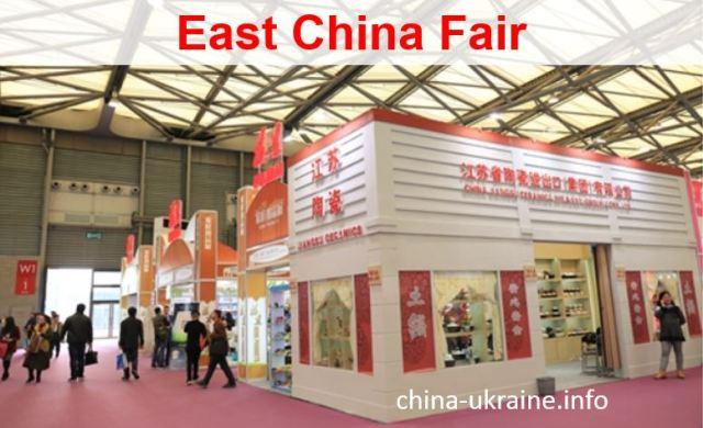 East China Fair, ECF,Східно-Китайський ярмарок