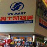 продукти у маркеті Wumart Stores, Inc китайської торговельної мережі