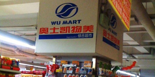Торговельна мережа у Китаї шукає постачальників якісних продуктів з України