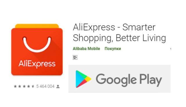 Завантажити Aliexpress на Google Play