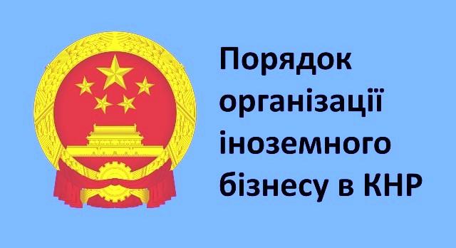 Порядок організації в КНР роботи іноземної компанії – інформація від уряду КНР
