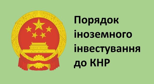 Порядок інвестування в КНР – інформація для іноземців від уряду КНР