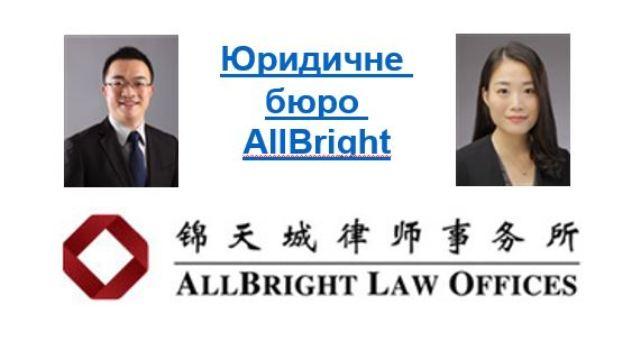 Юридичне бюро про проблеми закордонних паралельних процесів під китайським правом