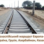 Транскаспійський залізничний маршрут Європа-Азія Польща, Україна, Грузія, Азебайжан, Казахстан, КНР