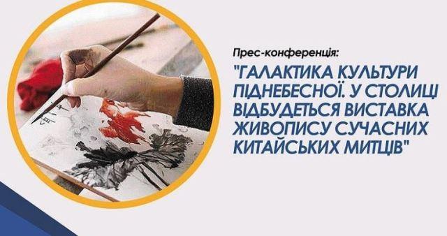 Пресконференція, виставка Галактика культури Піднебесної