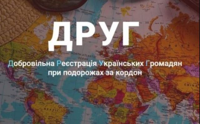 ДРУГ – Добровільна реєстрація українських громадян для надання допомоги за кордоном