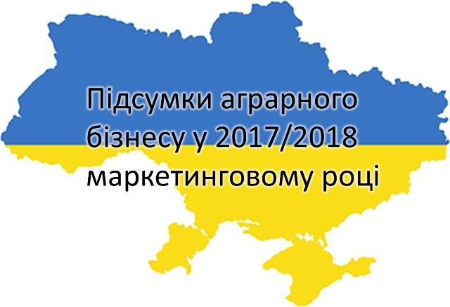 Основні аграрні підсумки 2017/2018 маркетингового року України і Китай