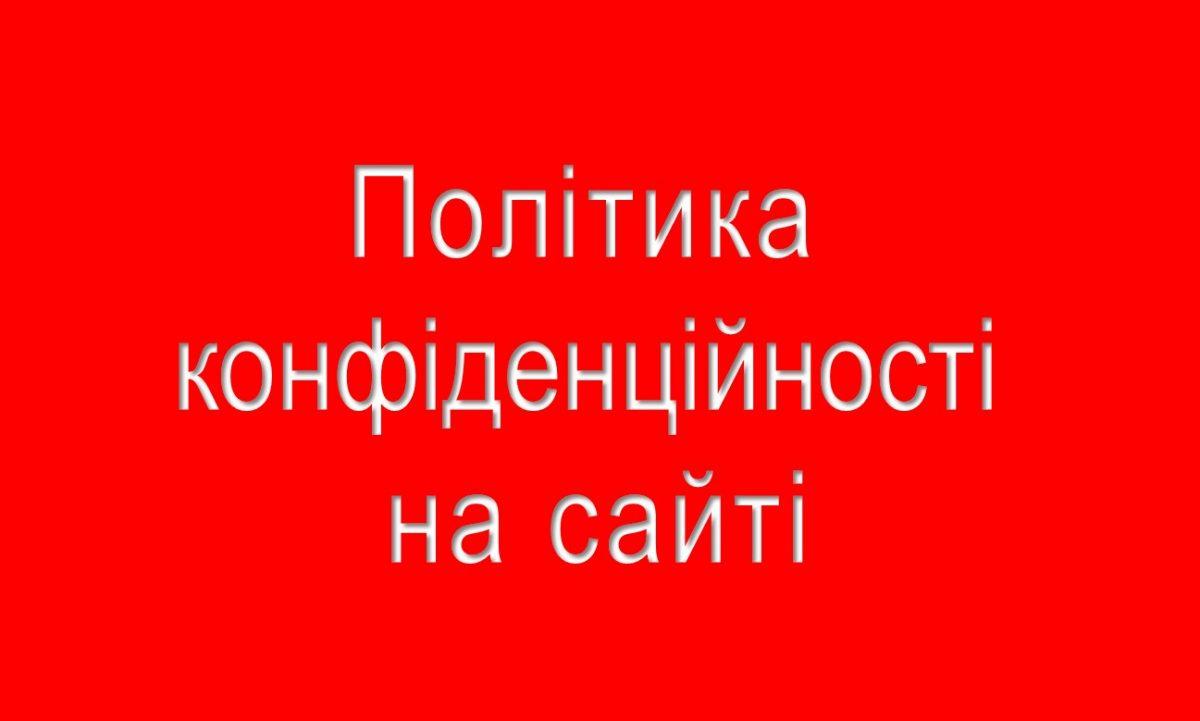 Політика конфіденційності на сайті China Ukraine (Китай і Україна)