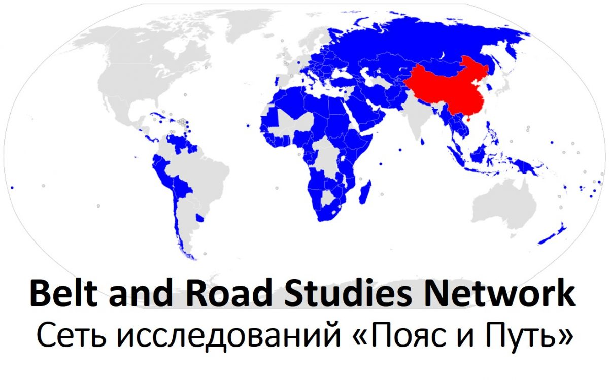 Belt and Road Studies Network