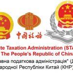 Державна податкова адміністрація (ДПА) КНР, State Administration of Taxation