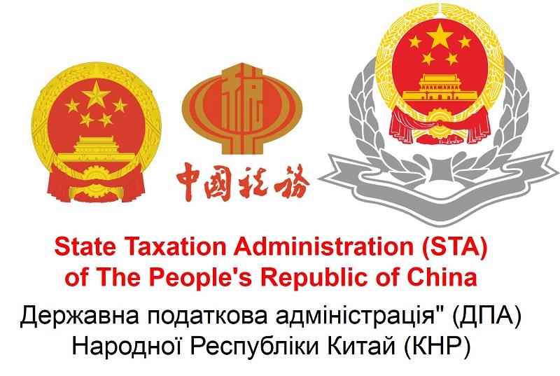 Про особливості податкової системи КНР – для бізнесу і чиновників