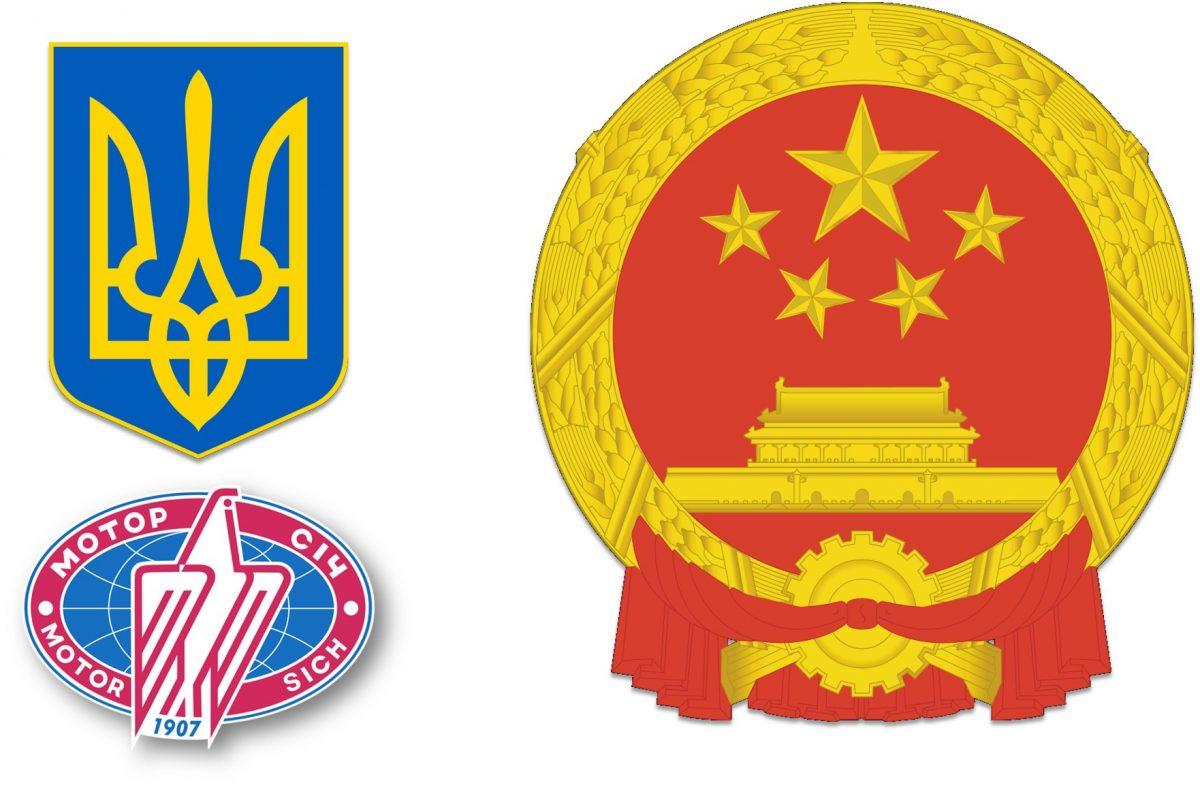 Украина, Мотор Сич и Китай