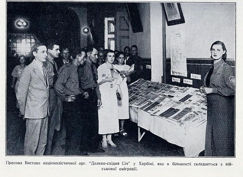 Виставка преси організації Далекосхідна Січ Харбін