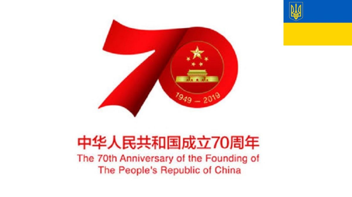 Офіційна емблема 70-річчя з дня заснування КНР та український прапор