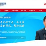 Виставка в КНР CIIE-2019