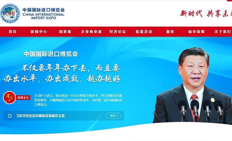 "Друга Китайська міжнародна імпортна виставка ""China International Import Expo – 2019"" (CIIE) – з 5 по 10 листопада 2019"