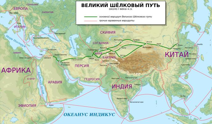 Дезинформирующая российская карта Великого шёлкового пути в 1 в. н.э.