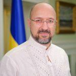 Денис Шмигаль - прем'єр-міністр України