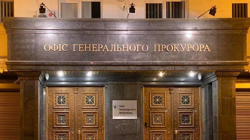 Офіс Генерального прокурора, будівля