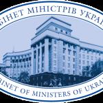 Кабінет міністрів України