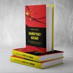 книга Франка Зірена «Китай? Майбутнє!», burda.ua