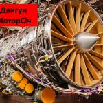 Двигун Моторсіч