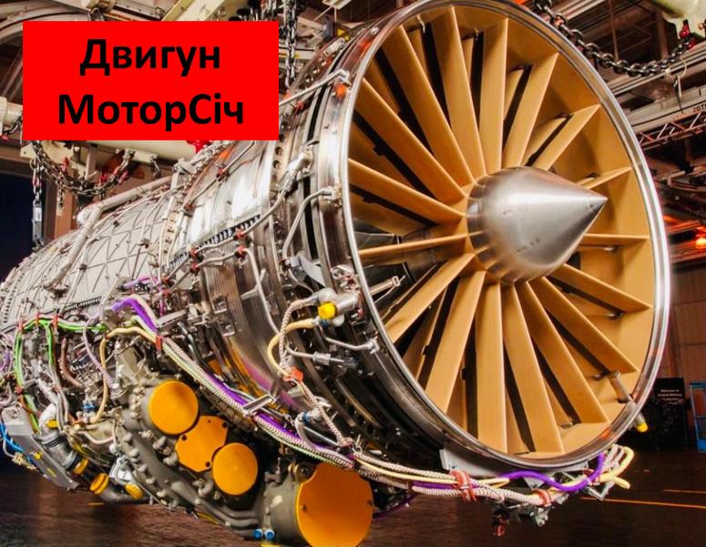 Суд наклав арешт на майно та 100% акцій АТ «Мотор Січ»