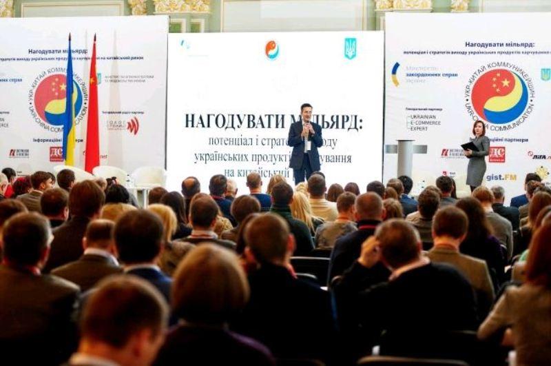 Конференція у Києві 24.11.2016 р. про експорт прдуктів харчування до Китаю