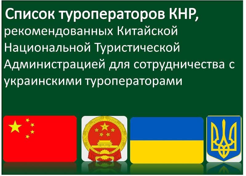 Туроператоры КНР, рекомендованные для сотрудничества с украинскими