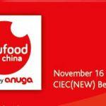 Міжнародна виставка харчової промисловості ANUFOOD China 2016 і українські виробники агропродукції