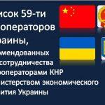 Список туроператоров Украины для туроператоров Китая