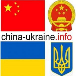 Відносини Китай і Україна