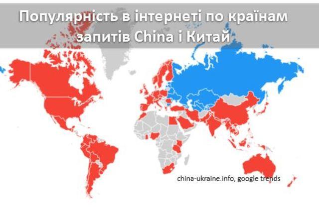 Карта популярності по країнам в інтернеті запитів China і Китай