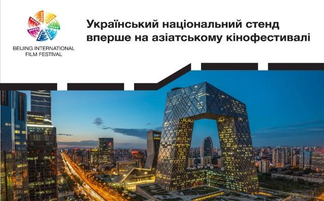 Реклама: Україна на Пекінському інтернаціональному фестивалі фільмів (Beijing International Film Festival – BJIFF-2018)