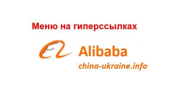 Alibaba — меню категорий товаров на гиперссылках