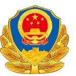 Герб Мністерства громадської безпеки КНР, Китай і Україна, особливості навчання і роботи іноземних студентів у Китаї